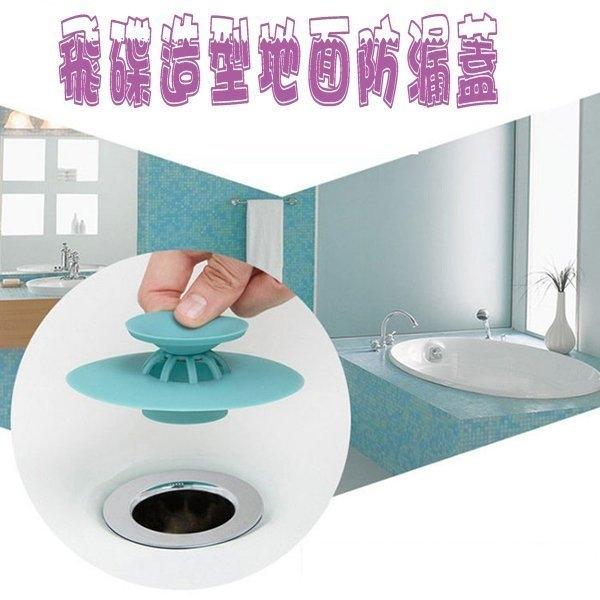 飛碟造型地面防漏蓋 矽膠 毛髮過濾蓋 排水孔過濾網 廚房 浴室 阻塞 水槽 頭髮 菜渣 地漏 防堵塞