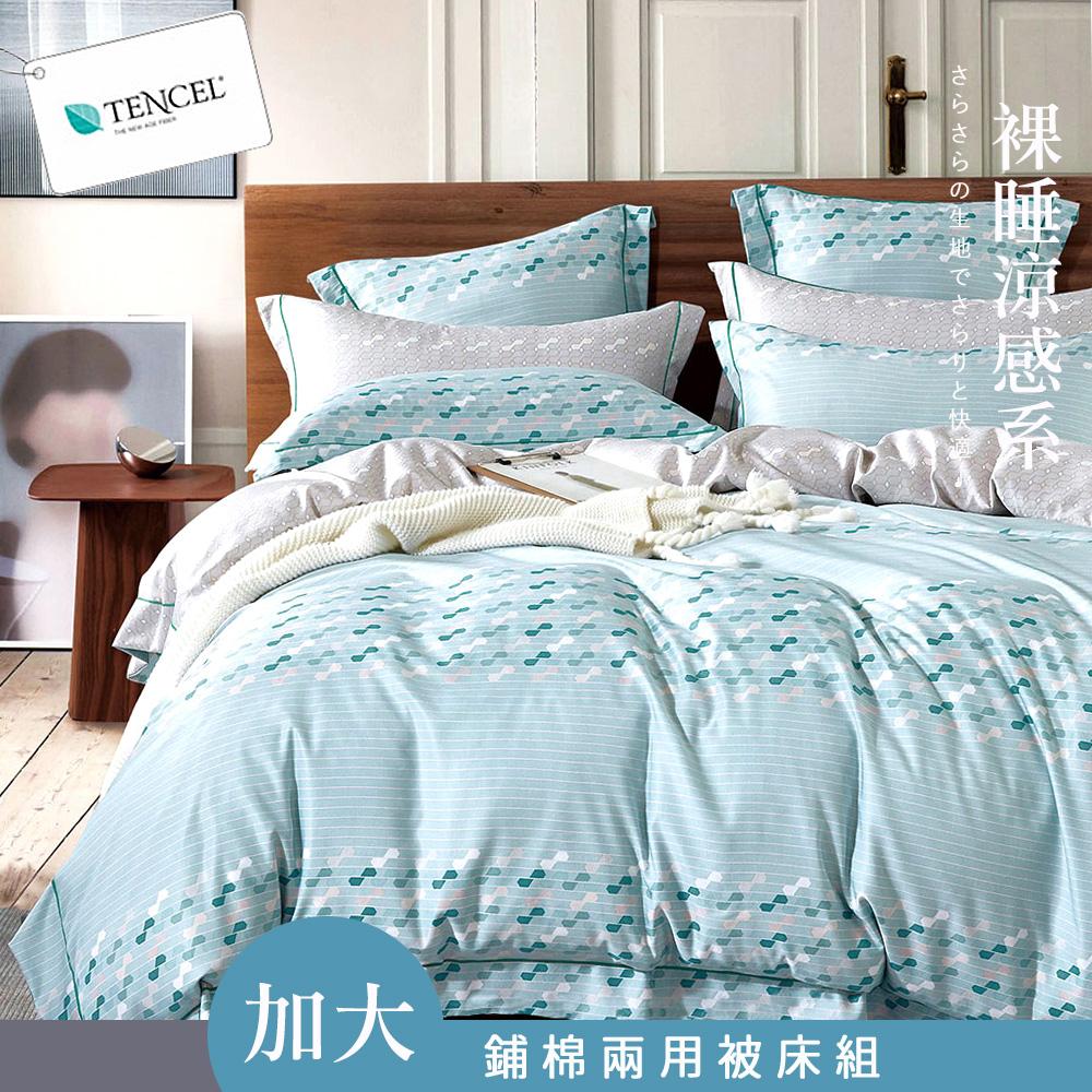 BELLE VIE 涼爽天絲 加大床包鋪棉兩用被四件組 (6x6.2呎) 流光