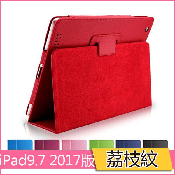 NEW iPad 9.7 2017版保護套新品iPad 9.7保護殼外殼荔枝紋超薄兩折支架平板皮套全包智能休眠