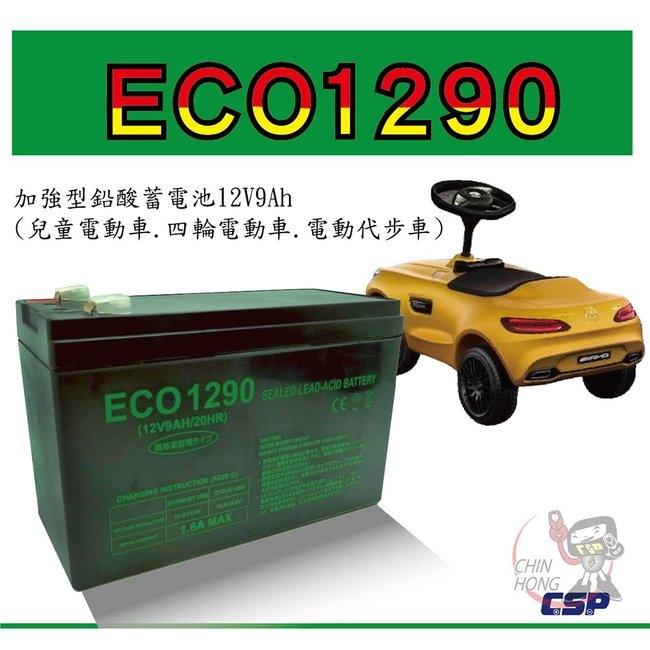 ECO1290全新款加強版電池12V9Ah適合電動摩托車