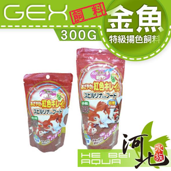 [ 河北水族 ] GEX 《揚色飼料》 特級 金魚 揚色飼料 300g