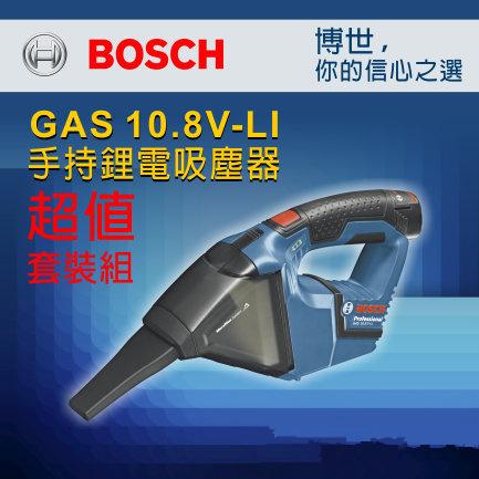 【台北益昌】BOSCH 博世 GAS 10.8V-LI 10.8伏強力 吸塵器 車用吸塵器 家用 工程