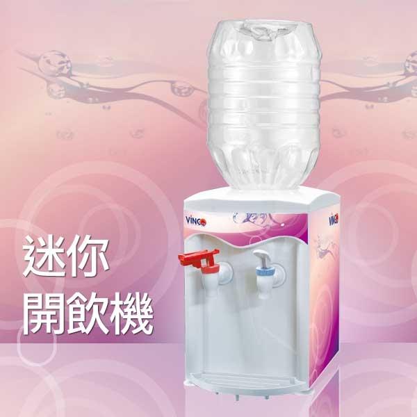 【福利品出清】開飲機  迷你開飲機 飲水機 台北 台中 桃園宅配
