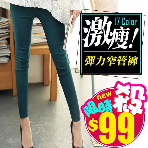 極致顯瘦超彈力多色系窄管褲鉛筆褲