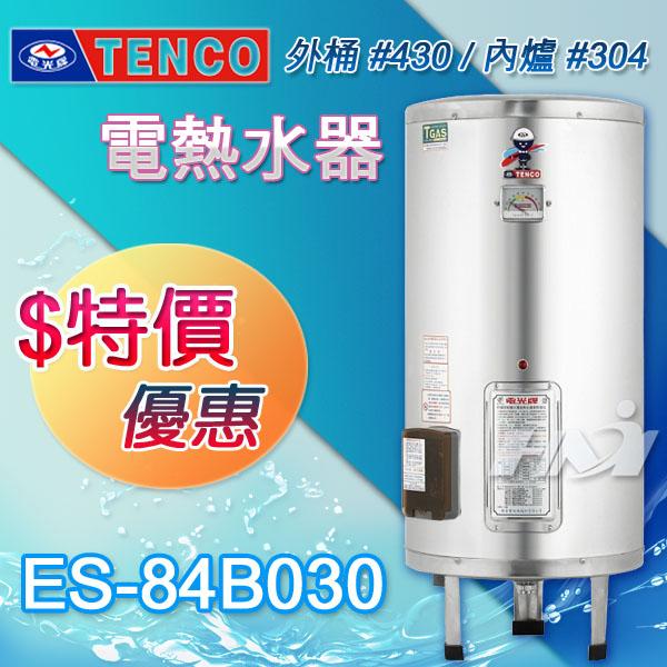 【TENCO電光牌】ES-84B030貯備型耐壓式電能熱水器/30加侖(不含安裝、區域限制)/另售和成 鑫司熱水器