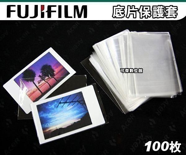 可傑拍立得Fujifilm Instax Mini 7S 8 25 50S專用底片保護套100枚入不用再怕底片弄髒