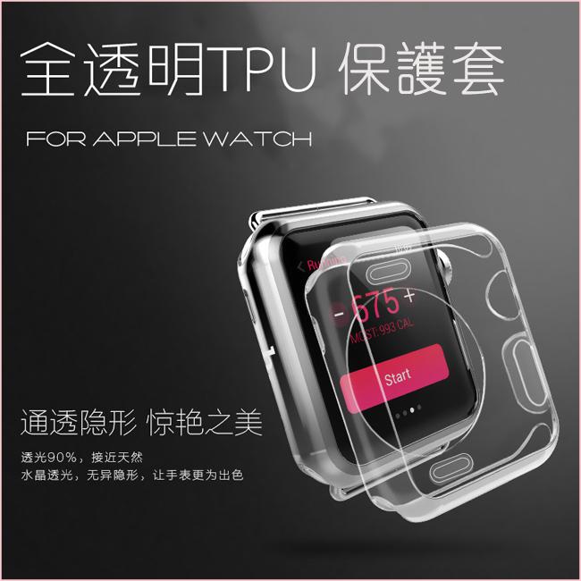 蘋果 Apple Watch Series 2代 38mm 42mm 矽膠套 透明 超薄 保護殼 前後鏤空 全包