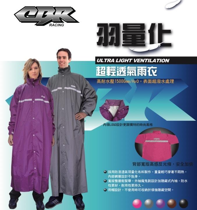 CBR前開式雨衣一件式台灣製造羽量化雨衣馬卡龍色系灰