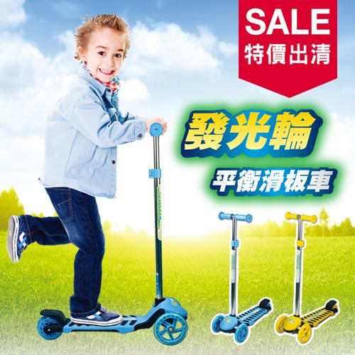 發光輪平衡滑板車(NG品) - 出清特賣