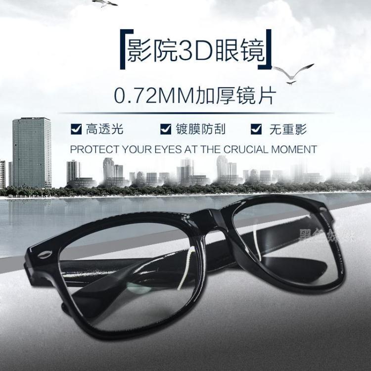 電影院通用男女款金屬框偏光式高檔3d立體眼鏡DA3851黑色妹妹