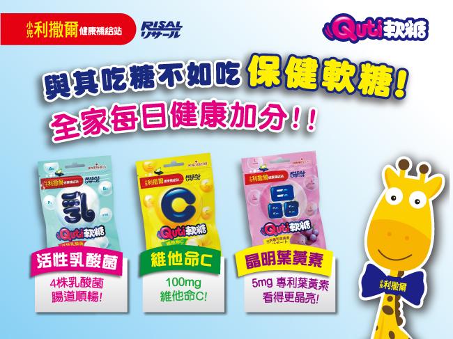 1包入專品藥局小兒利撒爾Quti軟糖維他命C活性乳酸菌晶明葉黃素3種可選