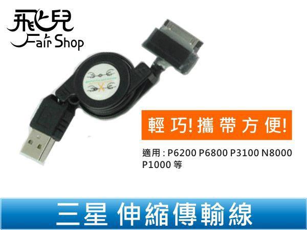 【飛兒】超實用! 伸縮 收納 三星 數據線 平板 傳輸線 充電 P6200 P6800 P3100 N8000 P1000 伸縮傳輸線