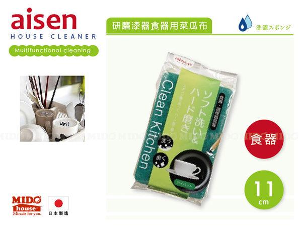日本製 aisen 研磨漆器食器用菜瓜布(KA-110)《Midohouse》
