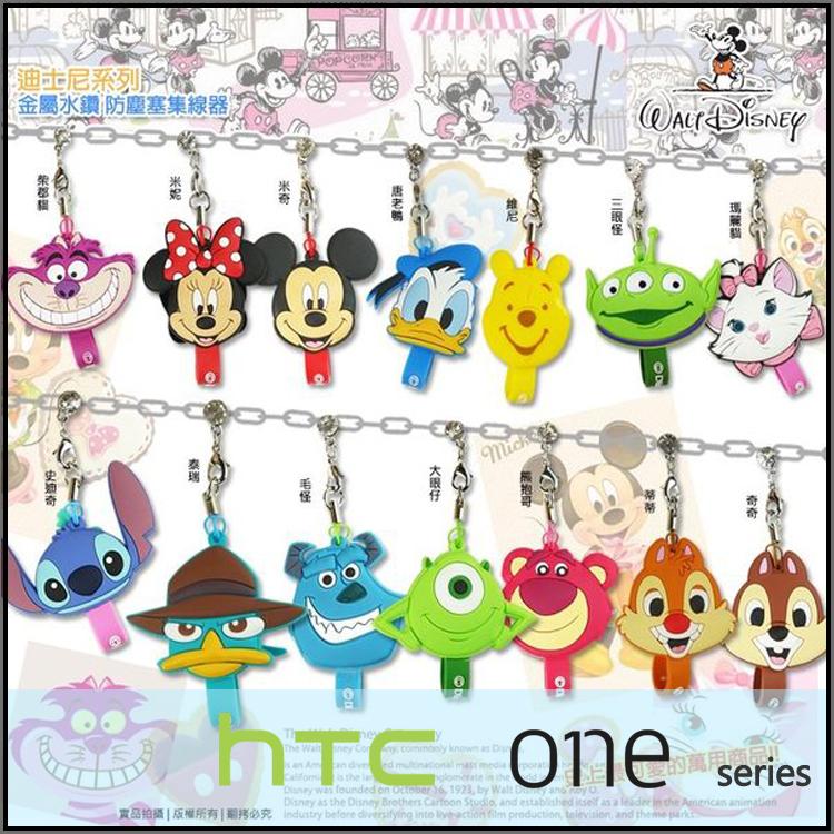 ☆1正版 迪士尼 金屬水鑽集線器/防塵塞/耳機線/傳輸線/HTC ONE MAX T6/mini M4/M7/M8/M9/M9 /ME/E8/E9/E9 /A9/X9