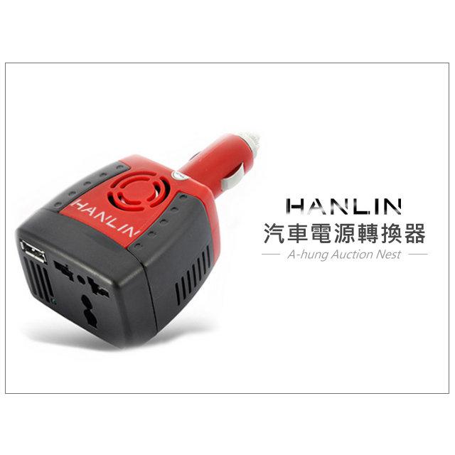 【HANLIN】二合一汽車電源轉換器 12V 轉 110V 變壓器 USB 充電器 充電頭 旅充 手機 平板 車充 2A