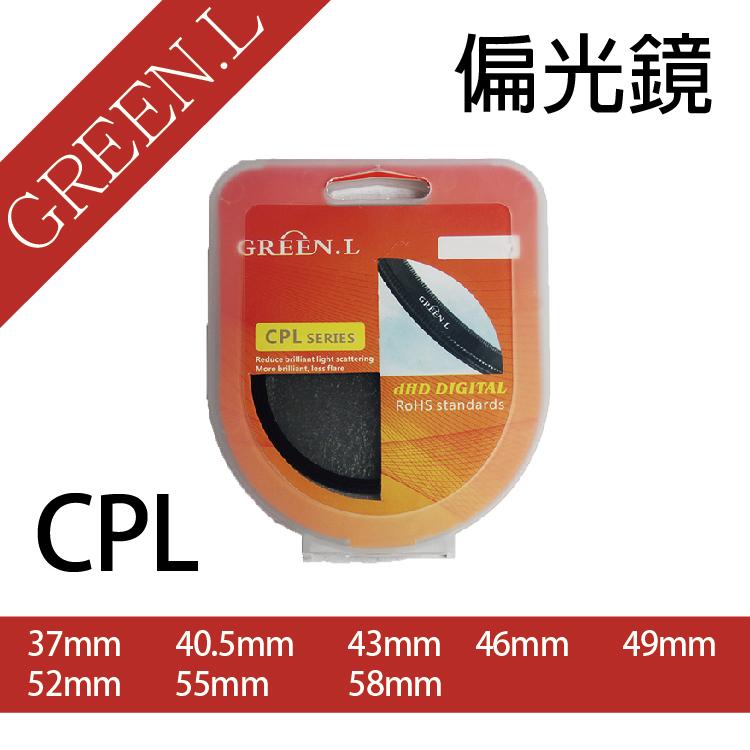 攝彩@綠葉Green.L CPL偏光鏡,37mm、40.5mm、43mm、46mm、49mm、52mm、55mm、58mm