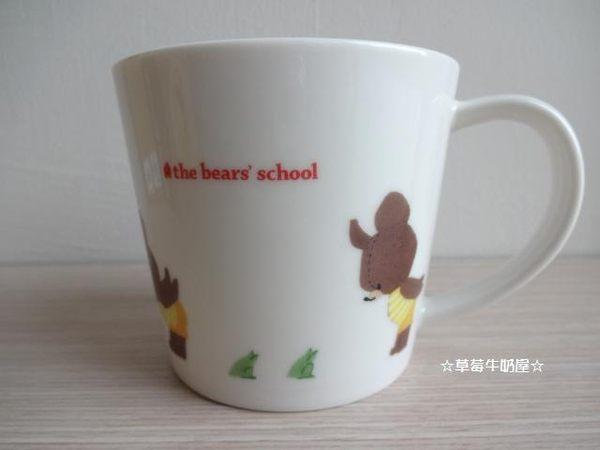 草莓牛奶屋日本進口Bear's School小熊學校馬克杯小青蛙
