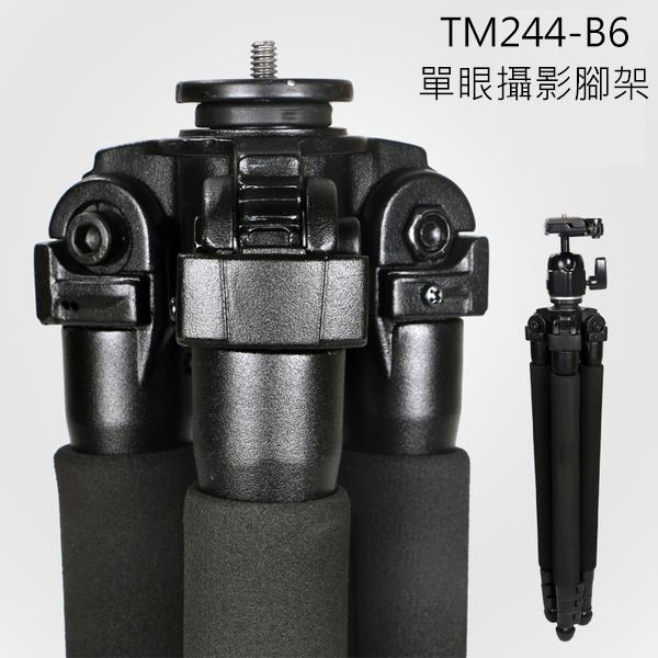 TM244-B6 三腳架 含雲台 單眼攝影160cm大腳架
