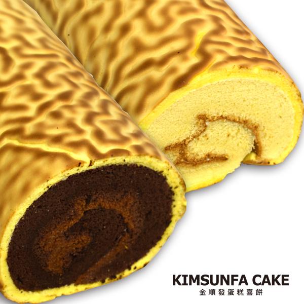 金順發虎皮蛋糕-香草或巧克力口味長條蛋糕彌月蛋糕