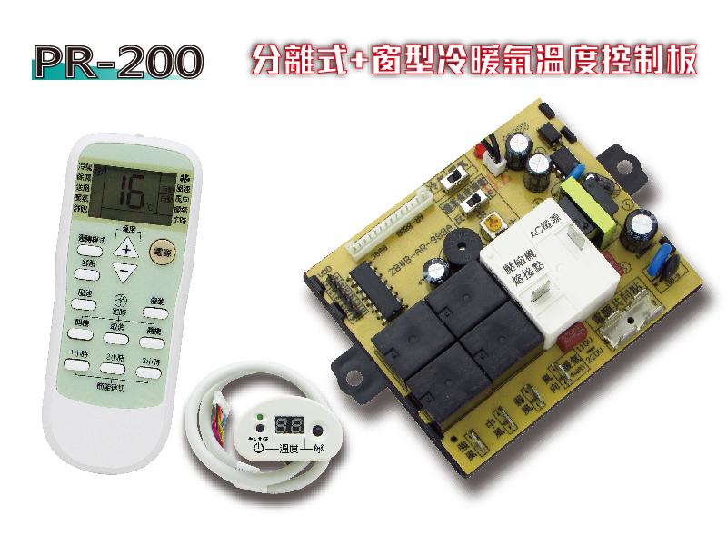 PR-200二合一機版冷暖兩用機板冷氣機板冷氣機電腦板冷氣機微電腦控制器