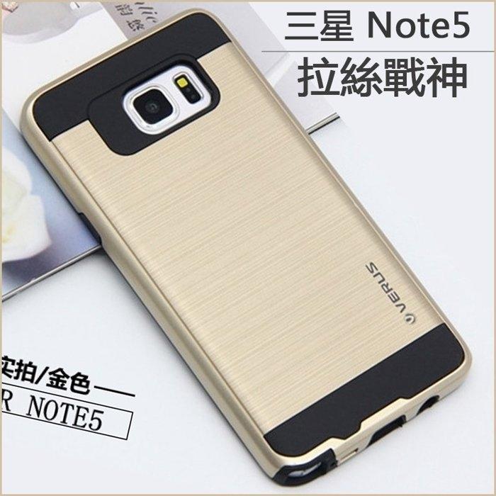 拉絲戰神三星Note5手機殼保護套拉絲手機套手機殼Note5背殼保護殼防摔矽膠套軟殼