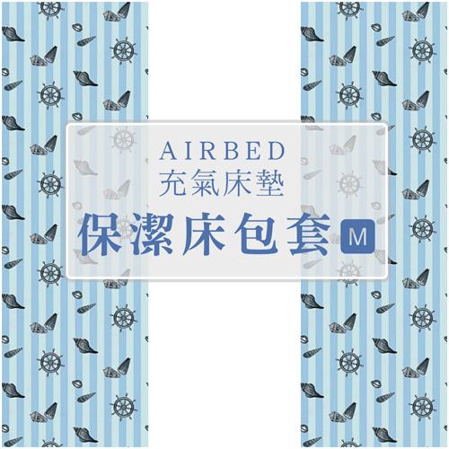 Outdoorbase歡樂時光充氣床墊M號保潔床包套200*145cm 26114花色隨機床罩床套易遨遊戶外用品