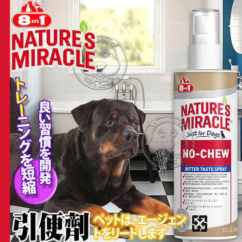 【zoo寵物商城】 美國8in1》自然奇蹟犬用寵物引便劑8oz237ml/瓶