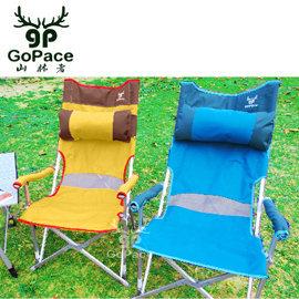 丹大戶外用品山林者GoPace GP-17645悠閒家休閒椅天藍B芥末黃Y高背椅戶外椅折疊椅