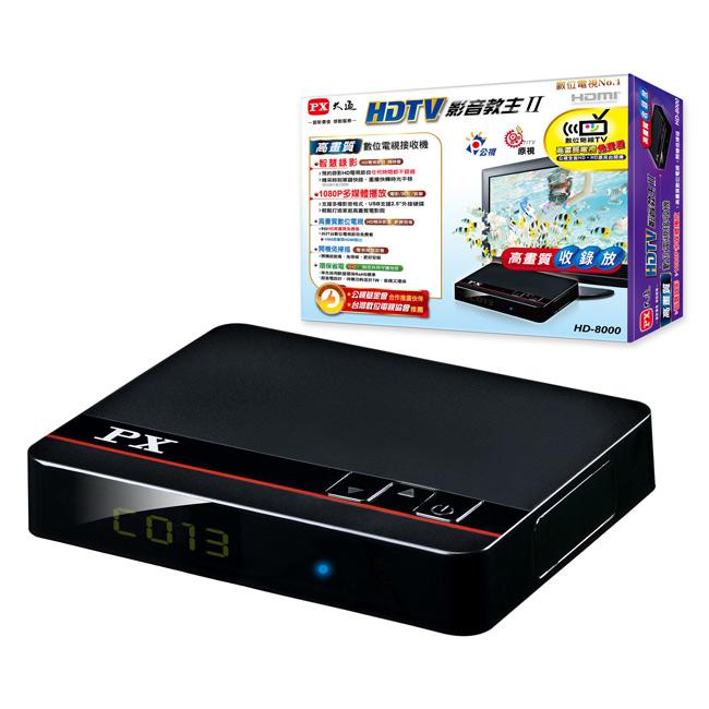 PX大通高畫質數位電視接收機不含天線HD-8000