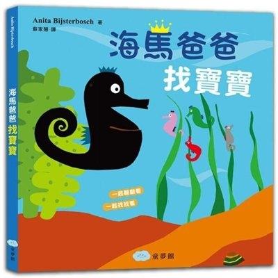 童夢館海馬爸爸找寶寶Baby床邊故事童謠親子共讀童話小故事親子繪本故事書繪本