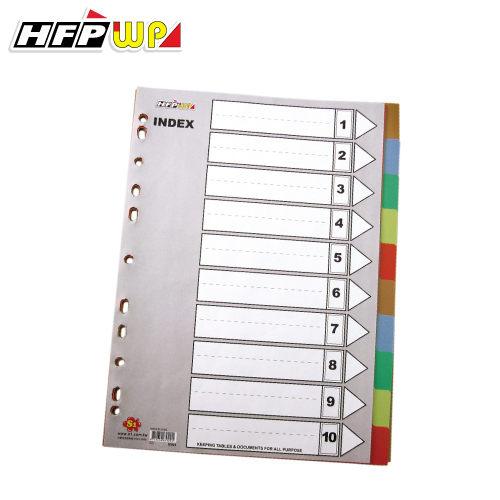 7折 HFPWP 10段塑膠防水五色分段紙 環保無毒 台灣製 IX902