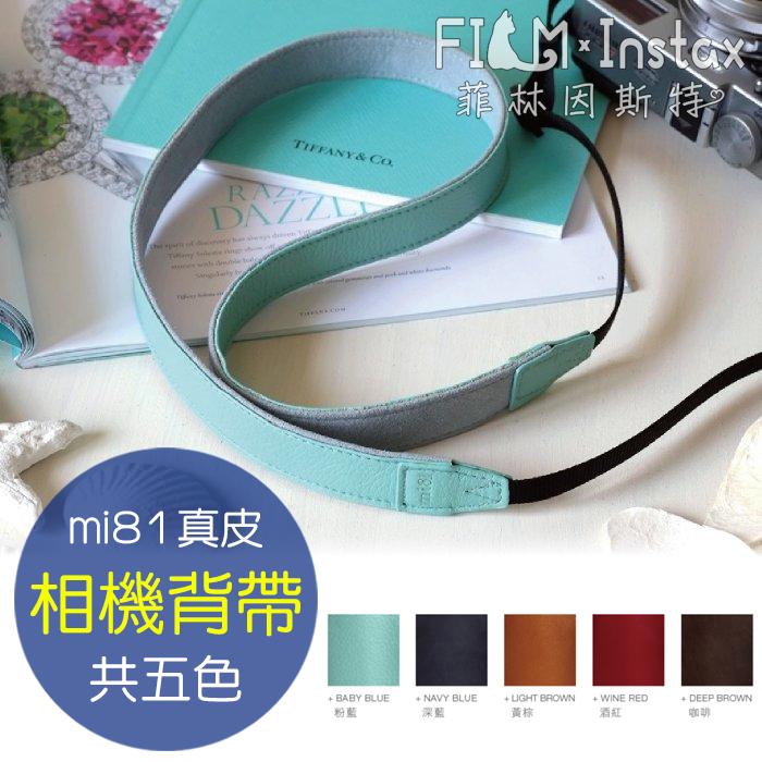 菲林因斯特mi81真皮相機背帶簡約簡單素色時尚蒂芬妮Tiffany多色可選ZR5000