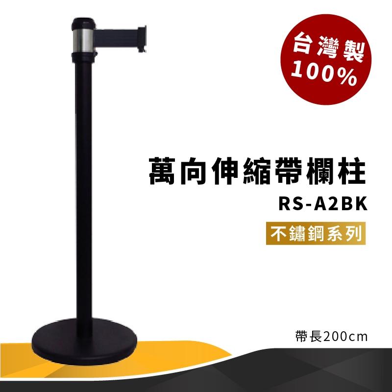 《專利設計》RS-A2BK 萬向伸縮帶欄柱 黑 不鏽鋼系列 紅龍柱 欄柱 排隊 動線規劃 飯店 車站 欄桿