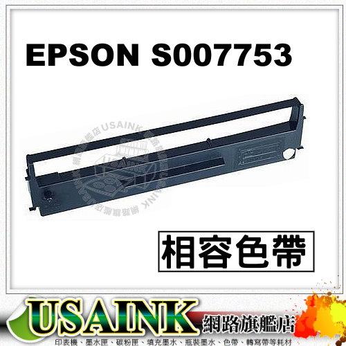 USAINK☆EPSON S007753/S015523 相容色帶 LQ-300/LQ300/LQ-500/LQ-550 /LQ-570/LQ-570 /LQ-570C/LQ-570C /LQ-800