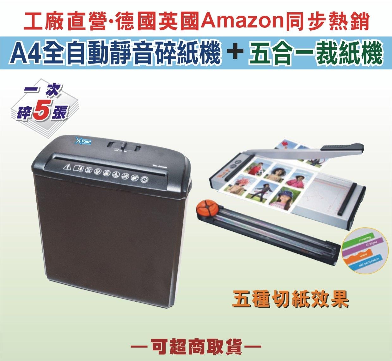 【組合包】S100全自動直條式碎紙機+五合一裁紙機