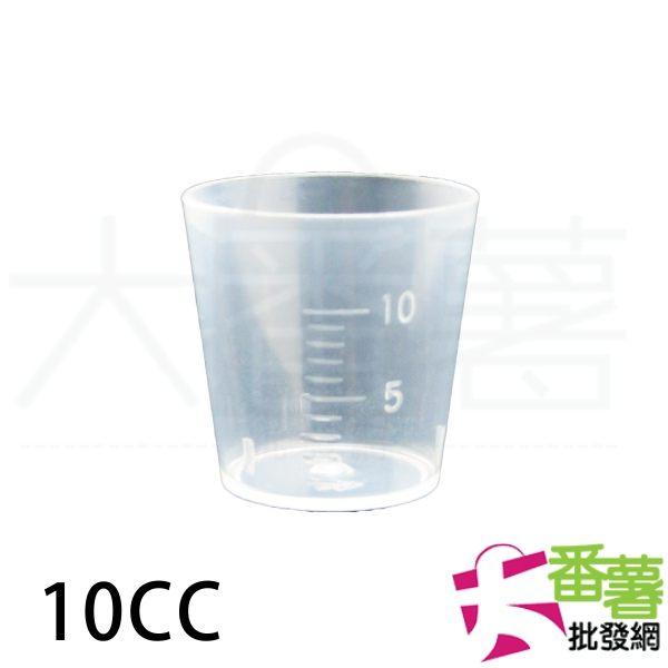 10顆裝10CC量杯(台灣樂麥) [ 大番薯批發網 ]