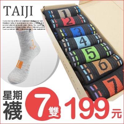 全棉短襪NTJBX142街頭風格亮眼色系休閒星期周期精梳棉全棉襪7雙附盒裝三色
