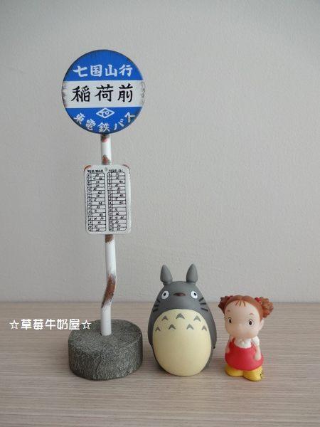 ☆草莓牛奶屋☆日本進口【龍貓TOTORO】公車站牌擺飾組(龍貓&小米)