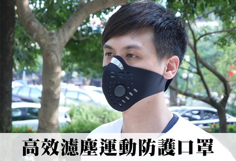 【 X-BIKE 晨昌】高效濾塵運動防護口罩 自行車族、跑步族群、通勤、騎車必備