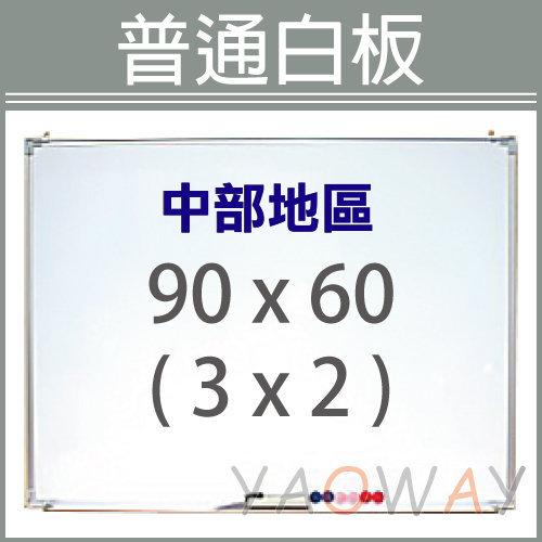 耀偉普通白板90*60 3x2尺僅配送中部地區