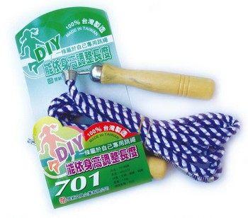 義大文具~旻新DIY 701跳繩雙色棉繩能依身高調整長度