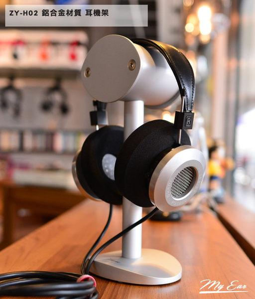 zhanyi台灣精品ZY-H02鋁合金材質耳機架My Ear台中耳機專賣店