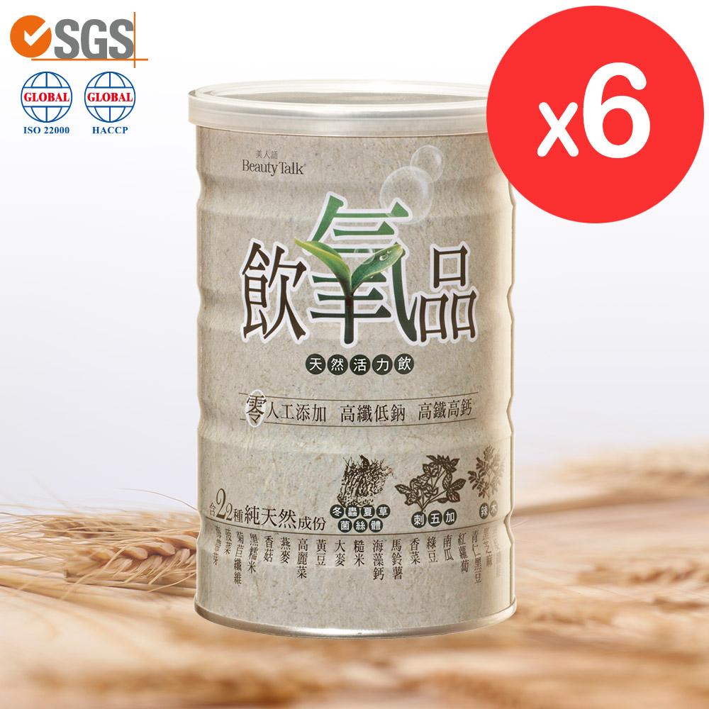 【送6小包】飲氧品Oxydrinks 600g 6罐