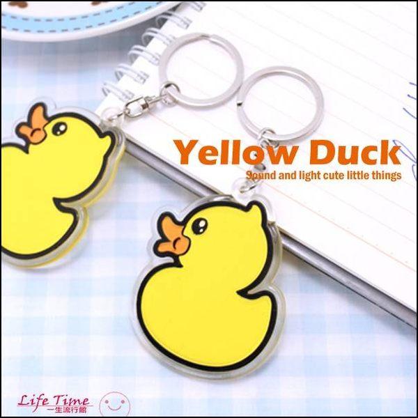 【一生流行館】嘟嘴黃色小鴨壓克力材質鑰匙扣/玩具/公仔/吊飾/鑰匙圈【B23054】