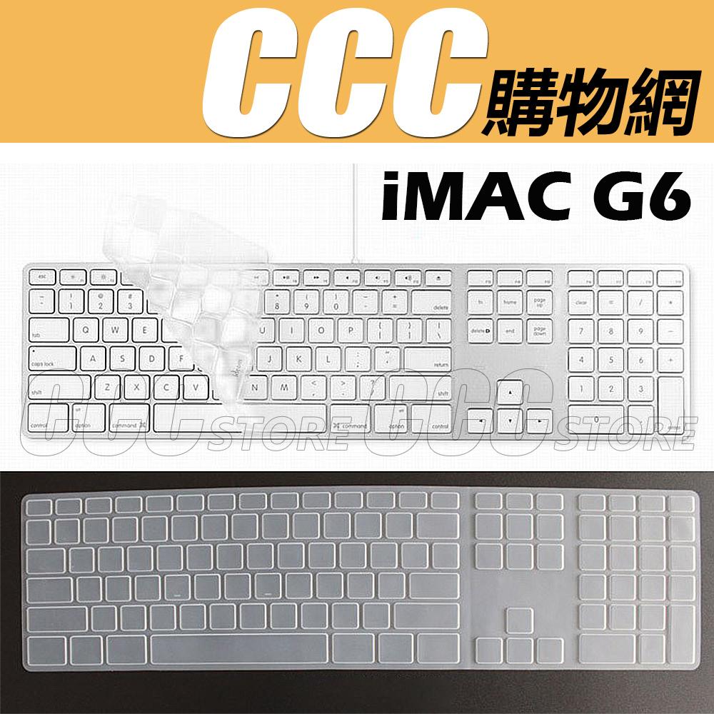 蘋果鍵盤膜 Apple iMac G6 鍵盤膜 new iMac G6有線 鍵盤膜 防塵套 鍵盤套 薄型鍵盤膜