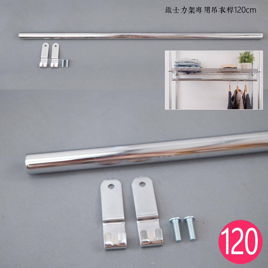 【JL精品工坊】鐵力士架專用吊衣桿120cm/衣櫃/收納櫃/衣架/鐵力士層架