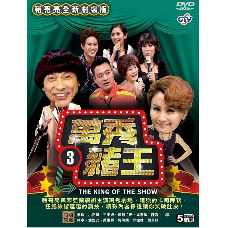 萬秀豬王劇場版3 DVD 5片裝購潮8