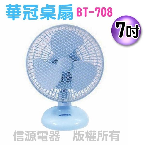 華冠 7吋迷你桌扇 BT-708