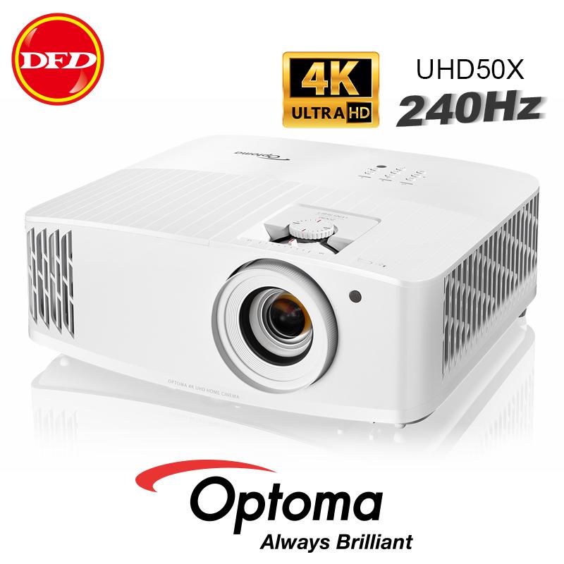 【贈AirPods Pro】 OPTOMA UHD50X 4K UHD 全球首台 240Hz 電競投影機 公司貨 原廠保固
