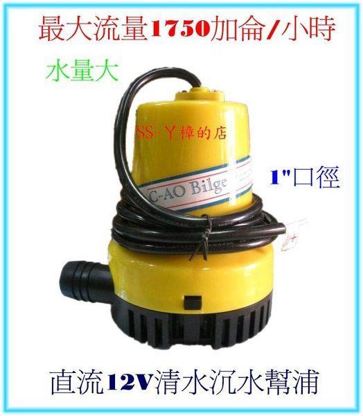 直流12V清水沉水幫浦-釣魚,露營打水-CK1800DC